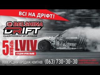 Дмитро Іллюк запрошує тебе на перший етап Чемпіоната України з дріфтінгу