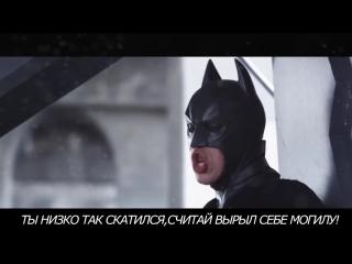 СУПЕР РЭП БИТВА_Batman VS Spiderman (Бэтмен ПРОТИВ Человек Паук)