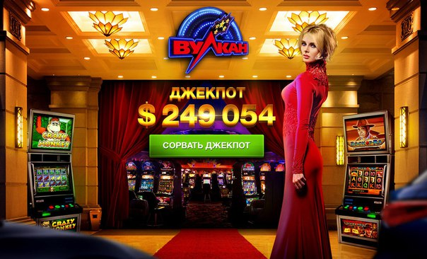 вулкан казино азино