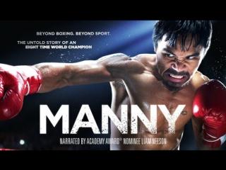 Manny мэнни - 2016 hd