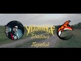 Yelawolf - Shadows ft. Joshua Hedley (Перевод)
