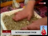 Жители села Поперечное Восточного Казахстана развивают гастрономический туризм