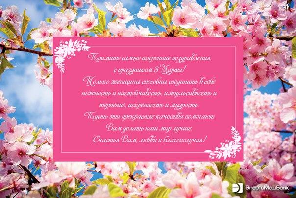 Милые дамы! Поздравляем вас с наступающим Международным женским днем!