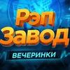 "Рэп Завод ""Party"""