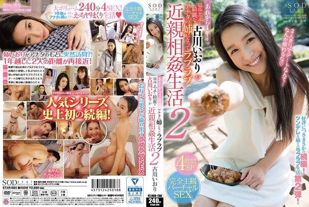 STAR-684 – Kogawa Iori, Jav Censored