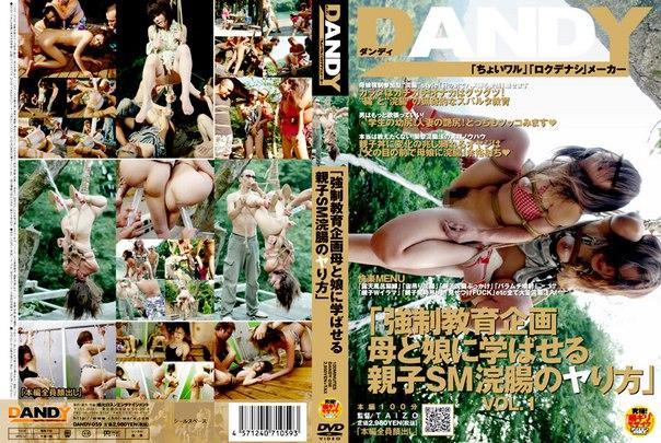 DANDY-059 – Jav Censored
