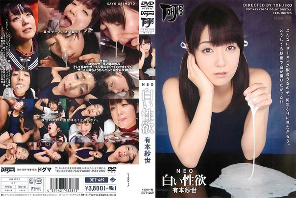 DDT-469 – Arimoto Sayo, Jav Censored