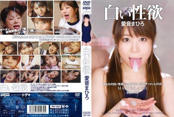 DDT-283 – Aine Mahiro, Jav Censored
