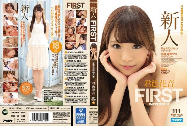 IPZ-888 – Kimiiro Kanon, Jav Censored