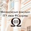Математический факультет ГГУ им. Ф.Скорины