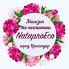 NataProEco - Натуральная Косметика