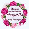 NataProEco