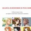 Манга в Японии и России