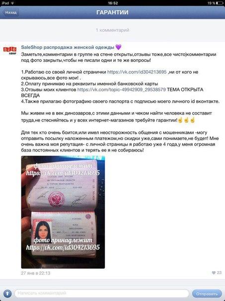 https://vk.com/ib304247095 Юлия Раисова - мошенница!! Берет 100% пред
