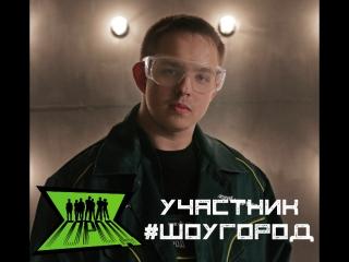 Участник #ШОУГОРОД - Сергей Василевский (Минск)