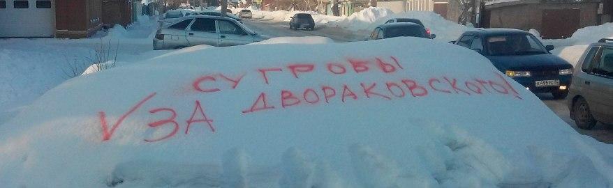 В Омске на сугробе написали лозунг в поддержку мэра, но его просто стёрли, оставив сугроб