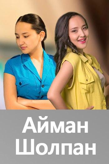 100 серия Айман Шолпан