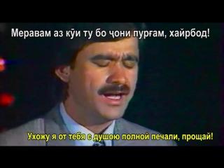 Кароматулло Курбонов - Хайрбод