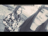 любимые подружки под музыку настя баранова - песня лучшей подруге. Picrolla