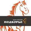 Строительство домов Воскресенск | ГК Подворье