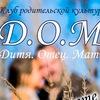 Клуб Родительской Культуры Д.О.М.(Дитя.Отец.Мать