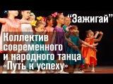 5-летие коллектива современного и народного танца «Путь к успеху» - Зажигай