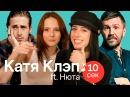 Узнать за 10 секунд | КАТЯ КЛЭП и НЮТА угадывают треки Грибов, Ленинграда и еще 33 хита
