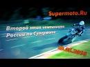 Чемпионат России по Супермото 2 этап 2016г. SuperMotoRu