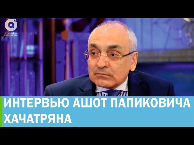Интервью профессора Ашот Папиковича Хачатряна с Гульнарой Амреновой