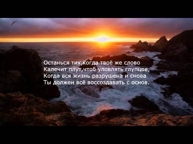 Р. Киплинг. Заповедь (Письмо к сыну)