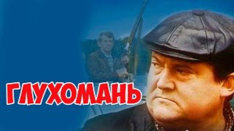 ФИЛЬМ О НАСТОЯЩИХ МУЖИКАХ! Глухомань, криминал, боевик, ФИЛЬМЫ СССР