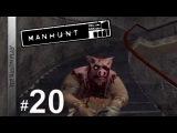 Manhunt -- Последний босс Piggsy (Финал) #20