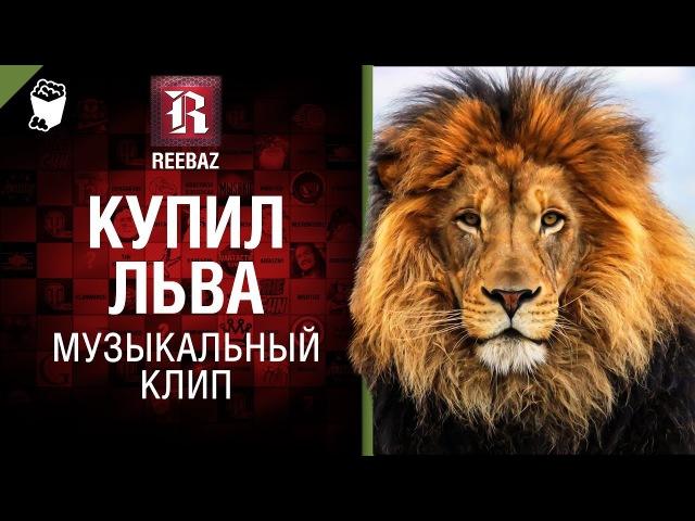Купил льва - Музыкальный клип от REEBAZ [World of Tanks]
