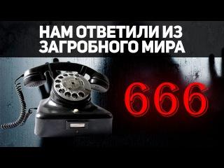 ЗВОНИМ ДЬЯВОЛУ НА НОМЕР 666 ! НАМ ОТВЕТИЛИ ИЗ ЗАГРОБНОГО МИРА 18+