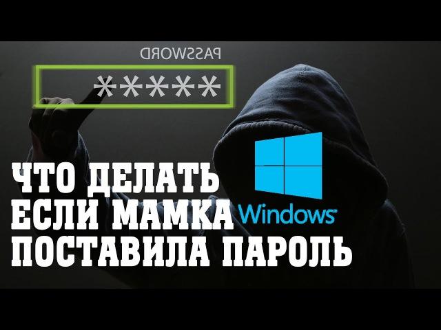 Взлом системы Windows   Обход пароля