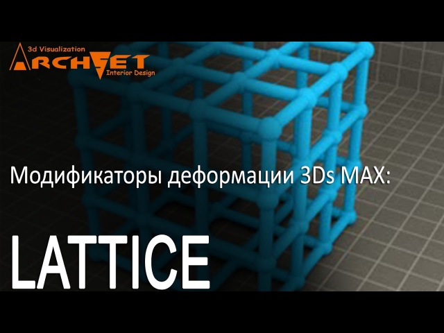 Модификаторы деформации объектов в 3D MAX 04. Модификатор Lattice