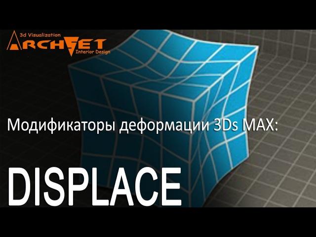 Модификаторы деформации объектов в 3D MAX 03. Модификатор Displace