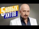 Евгений Григорьев (Жека) - 5 новых хитов 2017