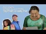 Пенсионеры читают текст песни группы «Потап и Настя»