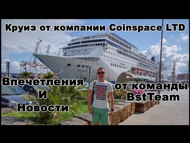 Coinspace новости с круиза от команды BstTeam