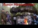 Трое посреди России 2 0 Железобетонная Линия Маннергейма часть 3