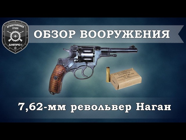 Обзор вооружения 7 62мм револьвер системы Наган