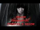 Проклятие: Старуха в белом (Ju-on: Shiroi rôjo, 2009) - обзор фильма ужасов