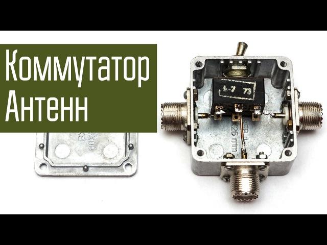 Простой коммутатор антенн. Радиосвязь, короткие волны.