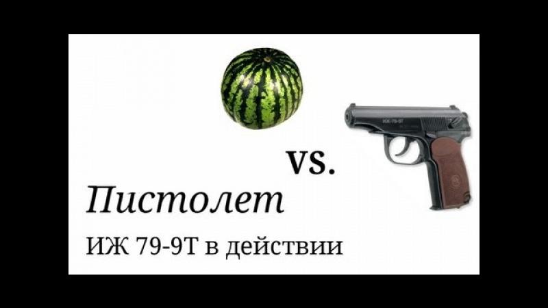 Пистолет ИЖ 79-9Т в действии.