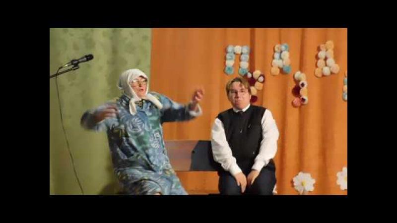 Сценка - Дед,бабка и брачный контракт