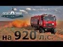 Обзор МАЗа на 920 Л.С. для ДАКАРА