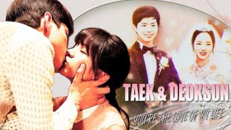 TAEK ♥ DEOKSUN │YOU'RE THE LOVE OF MY LIFE [ REPLY 1988 MV ]