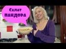 Салат ПАНДОРА Вкусный и нежный