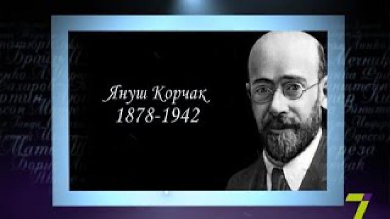 Сердце отданное людям. Януш Корчак